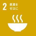 SDGs-飢餓をゼロに