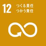 SDGs-つくる責任つかう責任