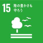 SDGs-陸の豊かさも守ろう