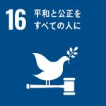 SDGs-平和と公正をすべての人に