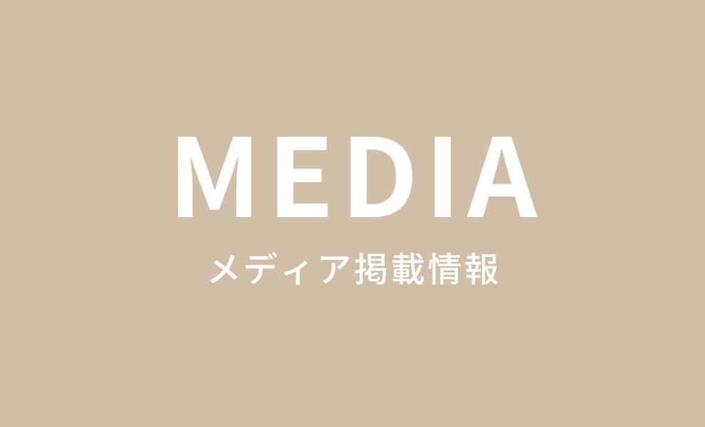 【メディア掲載】U-NOTEにインタビューが掲載されました