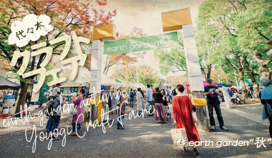 """earth garden """"秋"""" 2019出展"""